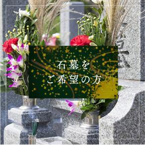 石墓をご希望の方